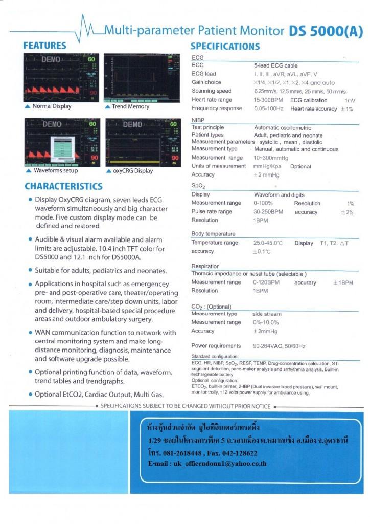 DS 5000 (C)2