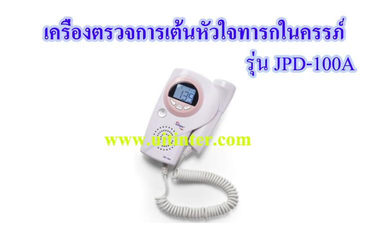 รุ่น JPD-100A - Copy
