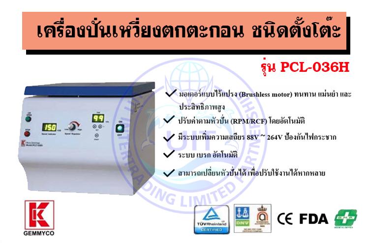 รุ่น PLC-036H