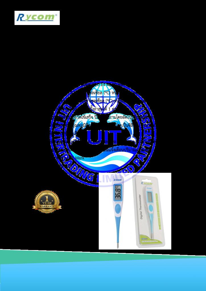 สเปก เทอร์โมมิเตอร์วัดอุณหภูมิ Rycom รุ่น DT-001