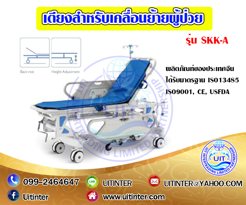 เตียงสำหรับเคลื่อนย้ายผู้ป่วย