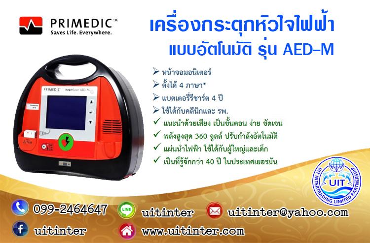เครื่องกระตุกหัวใจด้วยไฟฟ้าแบบอัตโนมัติ รุ่น AED-M