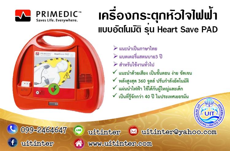 เครื่องกระตุกหัวใจด้วยไฟฟ้าแบบอัตโนมัติ รุ่น Heart Save PAD