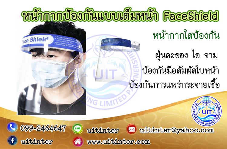 หน้ากากป้องกันแบบเต็มหน้า FaceShield