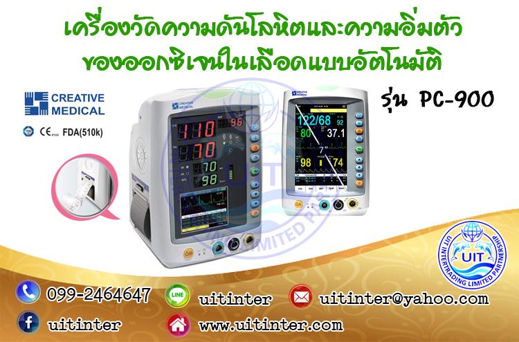 เครื่องวัดความดันโลหิตและความอิ่มตัวของออกซิเจนในเลือดแบบอัตโนมัติ รุ่น PC-900