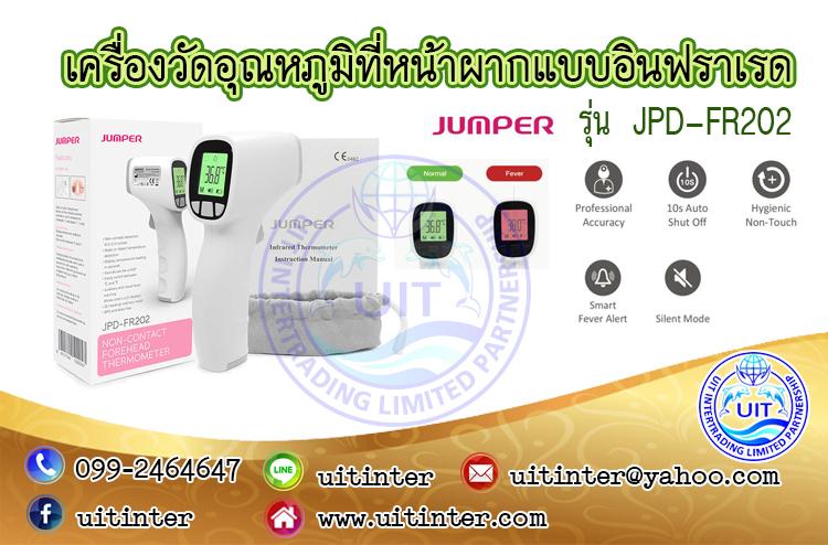 เครื่องวัดอุณหภูมิที่หน้าผากแบบอินฟราเรด JUMPER รุ่น JPD-FR202