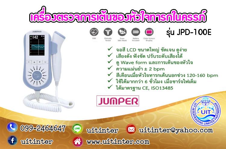 เครื่องตรวจการเต้นของหัวใจทารกในครรภ์ JPD-100E