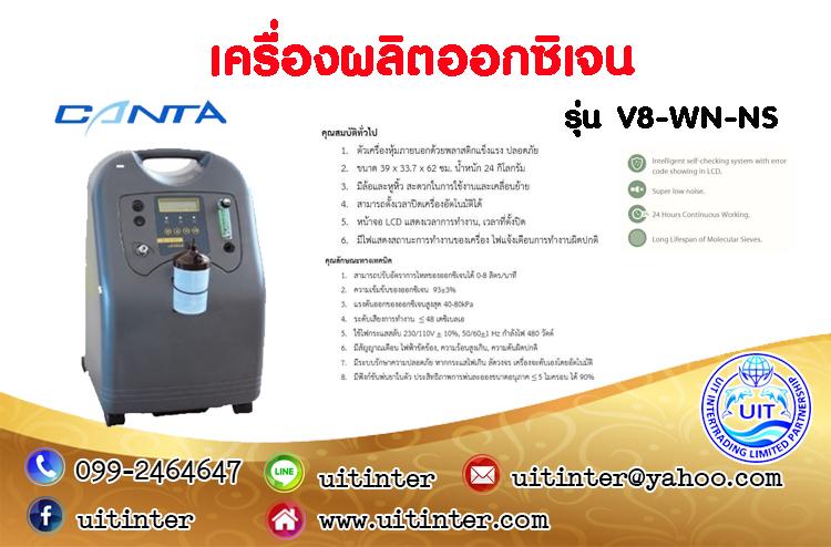 เครื่องผลิตออกซิเจน รุ่น V8-WN-NS