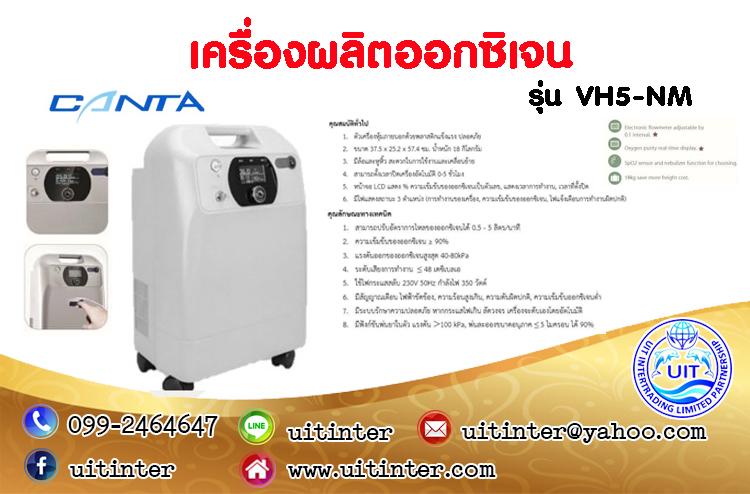 เครื่องผลิตออกซิเจน รุ่น VH5-NM