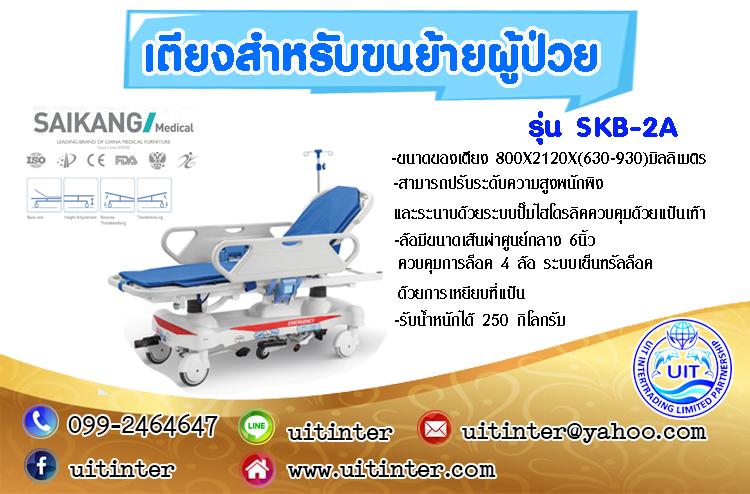 เตียงสำหรับขนย้ายผู้ป่วย SKB-2A