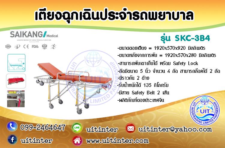 เตียงฉุกเฉินประจำรถพยาบาล SKC-3B4