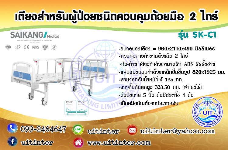 เตียงสำหรับผู้ป่วยชนิดควบคุมดด้วยมือ 2 ไกร์ รุ่น SK-C1